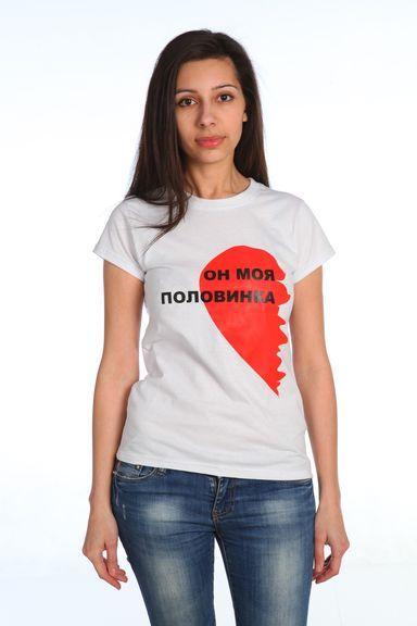 Он половинка футболка женская
