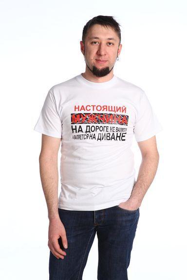 Мужик на диване футболка мужская