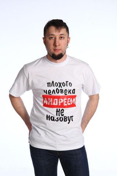 Андрей  футболка мужская