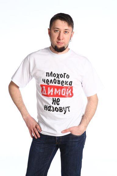 Дима футболка мужская