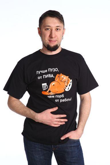 Пузо от пива футболка мужская