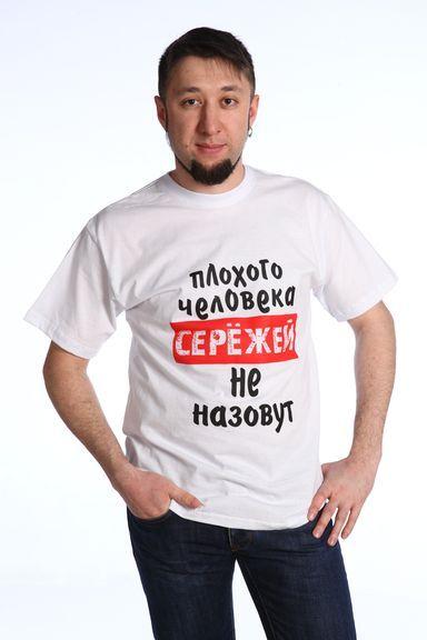 Серёжа футболка мужская