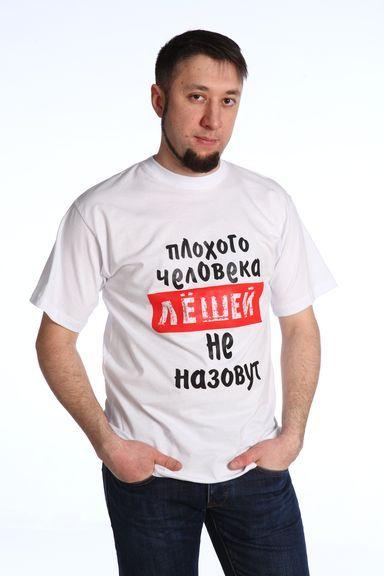 Лёша футболка мужская