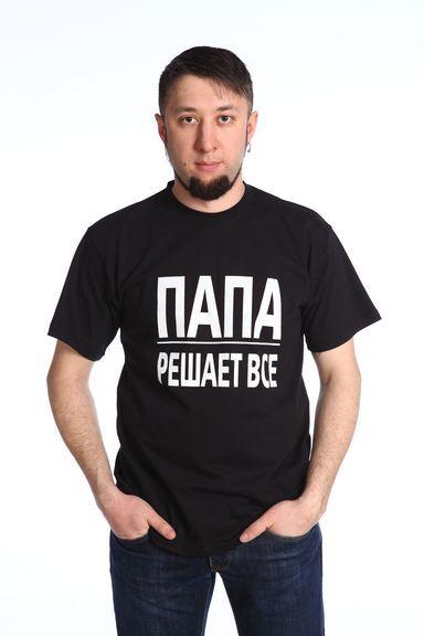 Папа решает всё футболка мужская