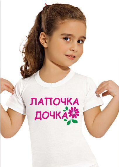 Лапочка-дочка футболка детская