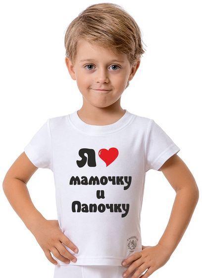Люблю родителей футболка детская
