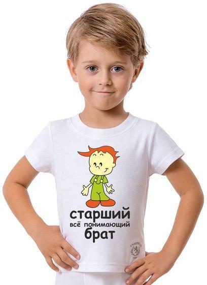 starshij-brat-futbolka-detskaya.jpg