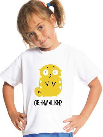 obnimashki-belaya-futbolka-detskaya.jpg