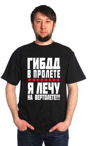 ГИБДД футболка мужская