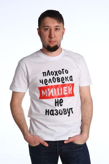 Миша футболка мужская