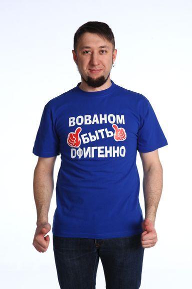 vovanom-byt-ofigenno-futbolka-muzhskaya.