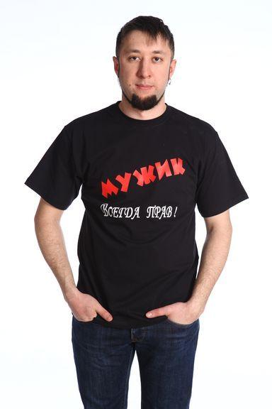 Мужик всегда прав футболка мужская