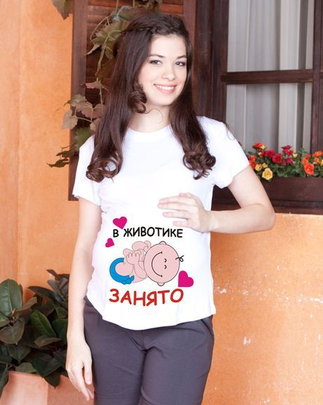 Занято футболка для беременных